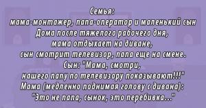Семья: мама-монтажер, папа-оператор и маленький сын