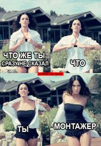МЕГАН ФОКС любит монтажера