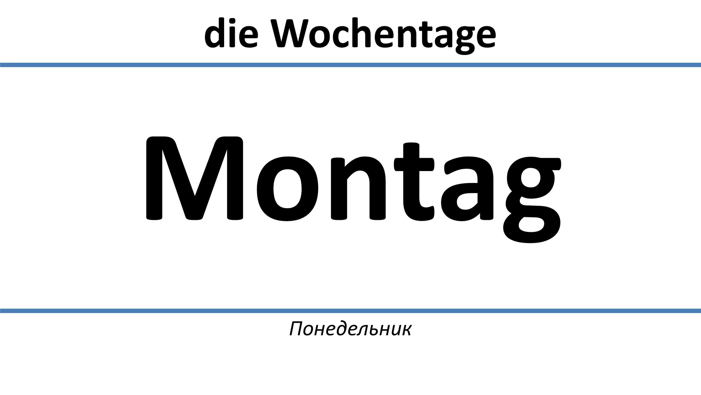 понедельник по немецки это монтаж