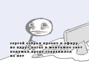 Знакомьтесь. Монтажеры Сергей и Аркадий
