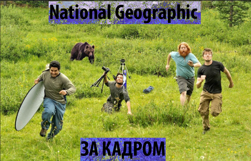 За кадром National Geographic