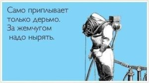 Работа монтажера как работа ныряльщика