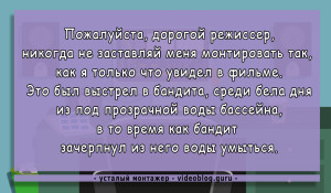 мольба монтажера к режиссеру