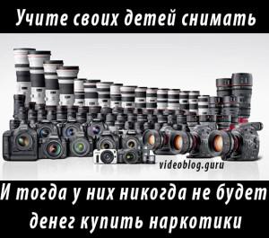 учите ребенка фотографировать