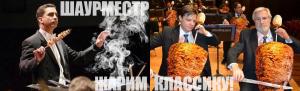 оркестр с юга