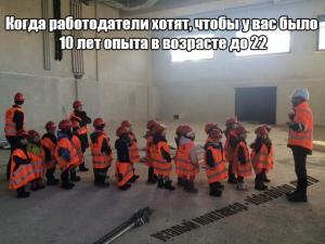 Когда опыт работы не менее 10 лет
