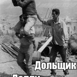 дольщик