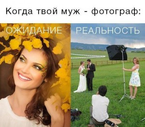 Когда твой муж — фотограф. Правила жизни