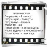 время в кино