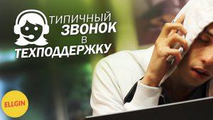 Видео: Типичный Звонок В Техподдержку