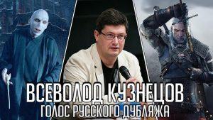 Видео: Голос Русского Дубляжа — Всеволод Кузнецов