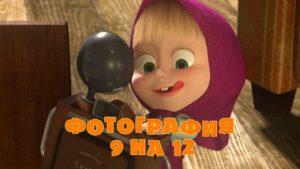 Видео: Маша и Медведь — Фотография 9 на 12