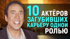 Видео: 10 АКТЕРОВ, ЗАГУБИВШИХ КАРЬЕРУ ОДНОЙ РОЛЬЮ