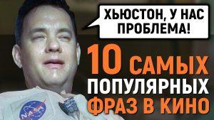 Видео: 10 САМЫХ ПОПУЛЯРНЫХ ФРАЗ В КИНО