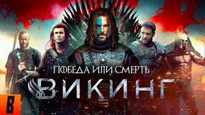 Видео от [BadComedian] — ВИКИНГ (Самый дорогой фильм в истории России)