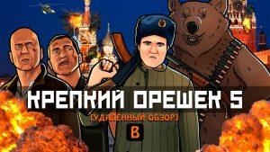 Видео: BadNotDead — Крепкий орешек 5 (Макклейн в России)