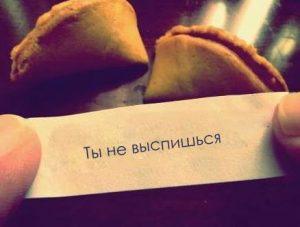 Печеньки с правдивыми предсказаниями