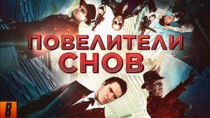 Видео от BadComedian: Обзор российской версии фильма НАЧАЛО.
