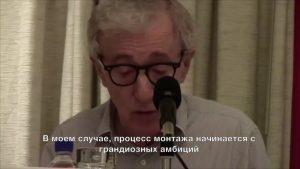 Видео: Вуди Аллен о монтаже своих фильмов (русские субтитры)