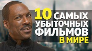 Видео: 10 САМЫХ УБЫТОЧНЫХ ФИЛЬМОВ В МИРЕ