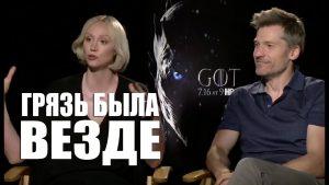 Видео: Актеры Игры Престолов о своих нелюбимых сценах (RUS VO)