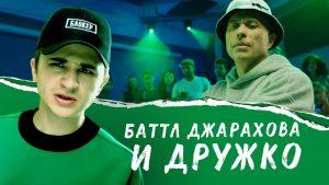 Видео: Эльдар Джарахов feat Дружко — ПОЕЗД ХАЙПА НОВЫЙ КЛИП