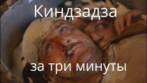 Видео: «Киндзадза» Георгия Данелия весь сюжет за три минуты.
