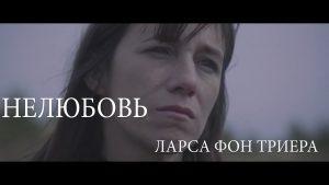 Видео: НЕЛЮБОВЬ НИМФОМАНКИ | внезапный мэшап