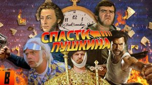 Новое видео от BadComedian — СПАСТИ ПУШКИНА (Back to the Pushkin)