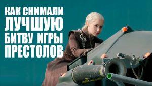 Видео: Игра Престолов. Как снимали Нападение Дракона 7 сезон 4 серия (RUS VO)