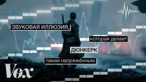 Видео: Звуковая иллюзия, которая делает Дюнкерк таким напряженным