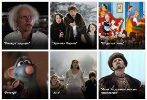 Тест: Сможешь ли ты угадать фильм по одному предложению?