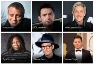 Тест: Кем работали звезды до того, как стали знаменитыми