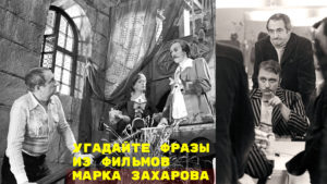 Тест: Угадайте фразы из фильмов Марка Захарова