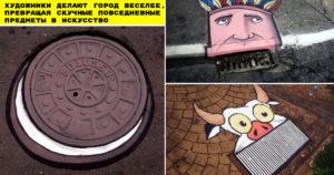 Художники делают город веселее, превращая скучные повседневные предметы в искусство