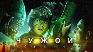 Видео 18+: BadComedian — ЧУЖОЙ: Завет (Alien Vs. Дебилы)