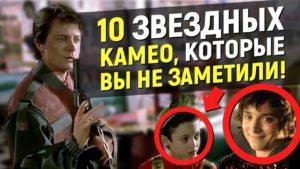 Видео: 10 ЗВЁЗДНЫХ КАМЕО, которые ВЫ НЕ ЗАМЕТИЛИ!