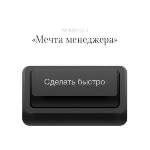 Набор клавиатур «Мечта» (6 кнопок)