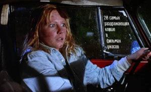 20 самых раздражающих клише в фильмах ужасов