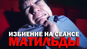 Видео: Оккупай Кинофиляй — Матильда (BadComedian)