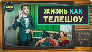 Видео: Жизнь как телешоу