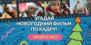 Тест: Угадай новогодний фильм по кадру!