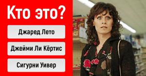 Тест: Сможете ли вы узнать актера в гриме?