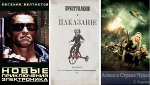 Обложки книг — классика на новый лад