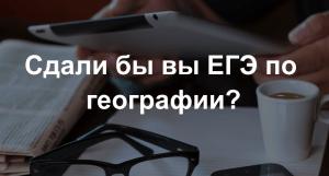 Тест: Сдали бы вы ЕГЭ по географии?