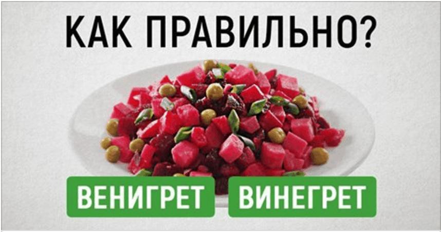 Тест: 15 сложных слов русского языка