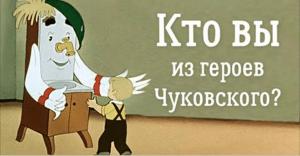Тест: Кто вы из героев Корнея Ивановича Чуковского?