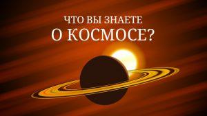 Тест: Что вы знаете про космос?