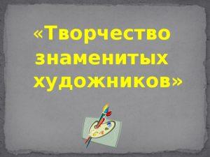 Тест для знатоков: Шишкин или Серов?