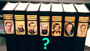 Тест: Русские классики. Помните ли вы литературные произведения из школьной программы?